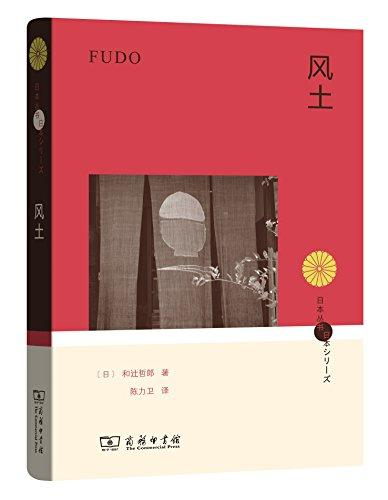 风土(日本丛书)