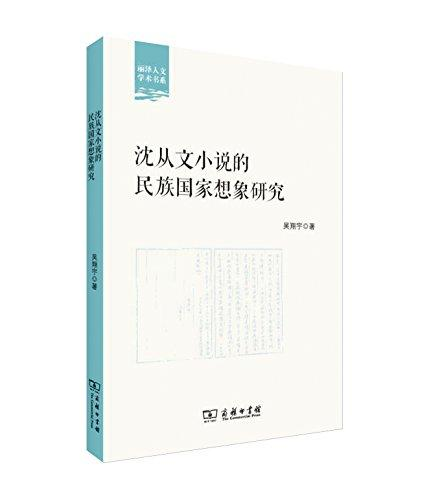 沈从文小说的民族国家想象研究(丽泽人文学术书系)