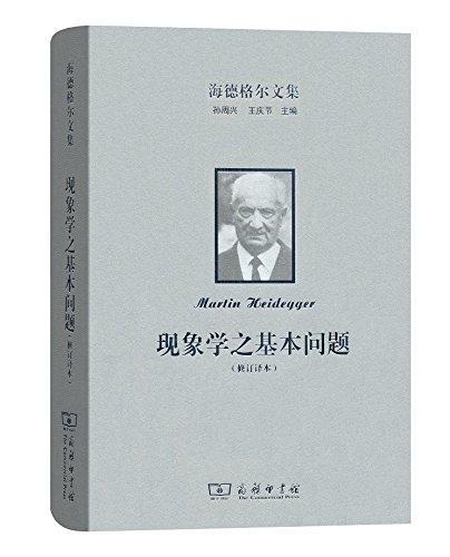 海德格尔文集:现象学之基本问题