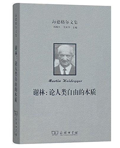 海德格尔文集:谢林:论人类自由的本质