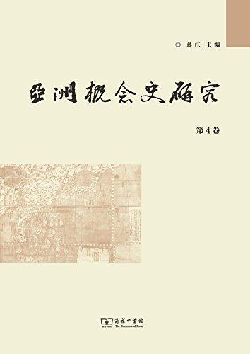 亚洲概念史研究(第4卷)