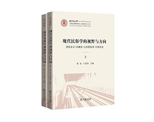 现代民俗学的视野与方向(全两册)(中国社会治理智库丛书·民俗学系列)
