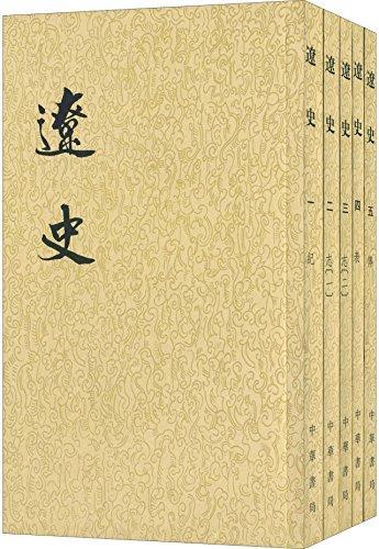 辽史(全5册·二十四史繁体竖排)