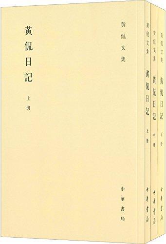 黄侃日记(全3册)(黄侃文集)
