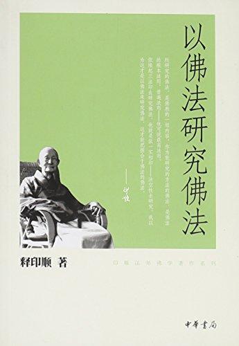 印顺法师佛学著作系列 以佛法研究佛法/印顺法师佛学著作系列