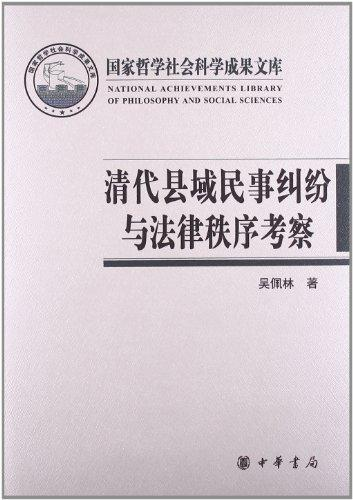 国家哲学社会科学成果文库:清代县域民事纠纷与法律制序考察