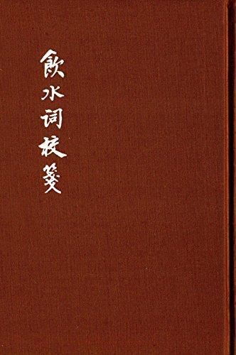 饮水词校笺(典藏本)(中国古典文学基本丛书)