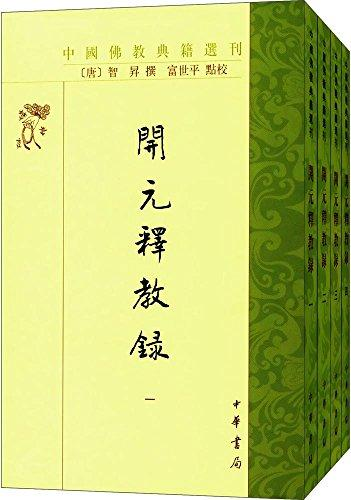 开元释教录(全4册/中国佛教典籍选刊)