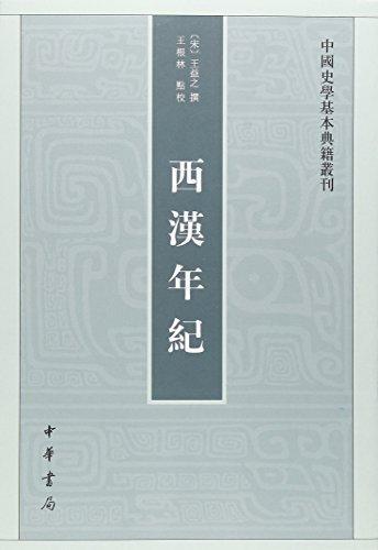 西汉年纪(中国史学基本典籍丛刊)