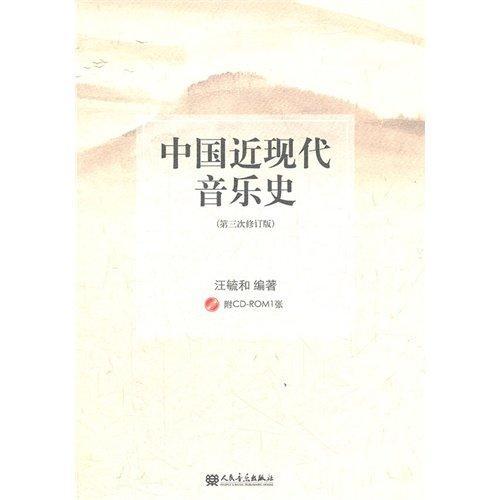 中国近现代音乐史(第三次修订版)