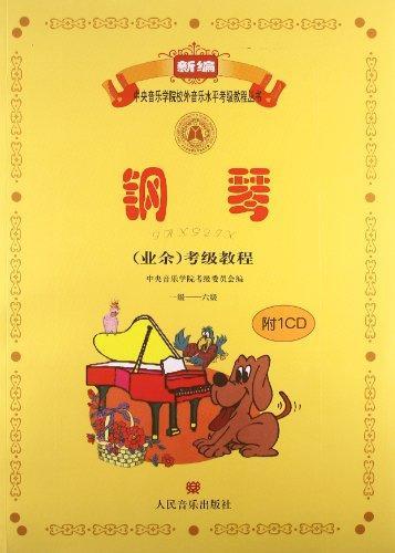 钢琴(业余)考级教程(一级――六级)(附1CD)