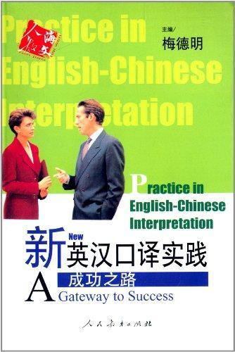海文人教·新英汉口译实践
