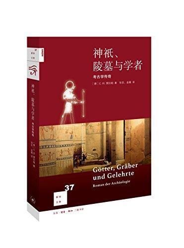 新知文库37·神祇、陵墓与学者:考古学传奇