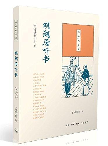 国韵故事汇:明湖居听书