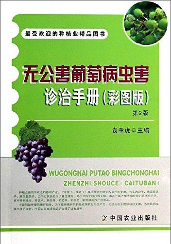 最受欢迎的种植业精品图书 无公害葡萄病虫害诊治手册(彩图版,第2版)