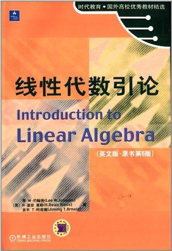 线性代数引论(英文版·原书第5版)