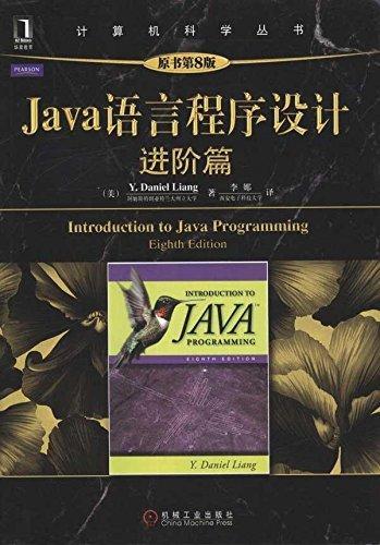 Java语言程序设计:进阶篇(原书第8版)