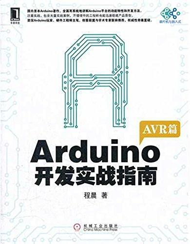 Arduino开发实战指南(AVR篇)