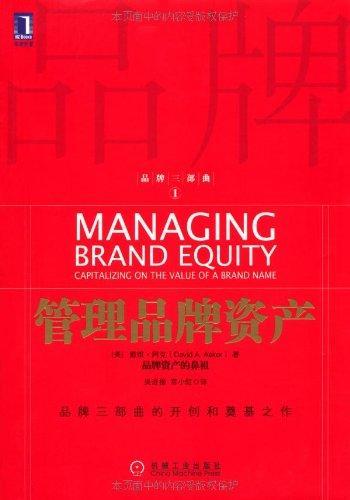 品牌三部曲1:管理品牌资产