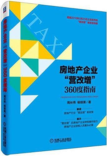 """房地产企业 """"营改增"""" 360度指南"""