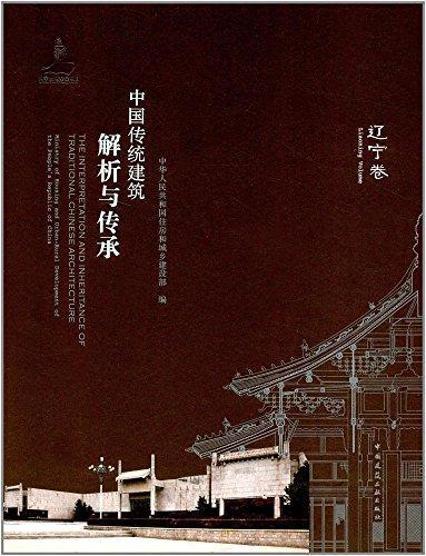 中国传统建筑解析与传承   辽宁卷