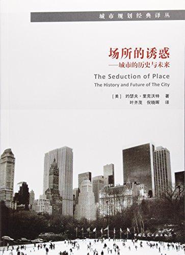 场所的诱惑---城市的历史与未来