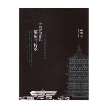 中国传统建筑解析与传承  山西卷