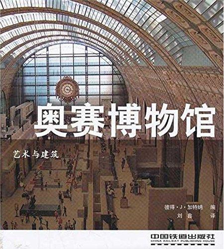 艺术与建筑:奥赛博物馆
