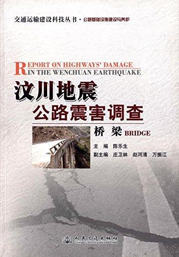 汶川地震公路震害调查:桥梁