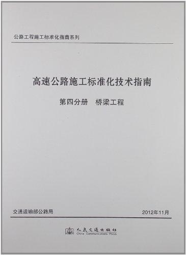 公路工程施工标准化指南系列 高速公路施工标准化技术指南.第四分册.桥梁工程