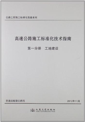 公路工程施工标准化指南系列 高速公路施工标准化技术指南 第1分册 工地建设