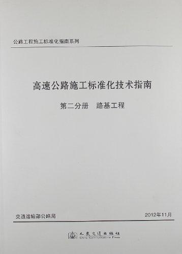 公路工程施工标准化指南系列 高速公路施工标准化技术指南.第2分册.路基工程