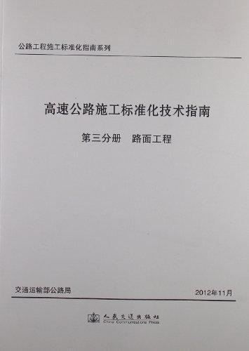 公路工程施工标准化指南系列 高速公路施工标准化技术指南.第三分册.路面工程