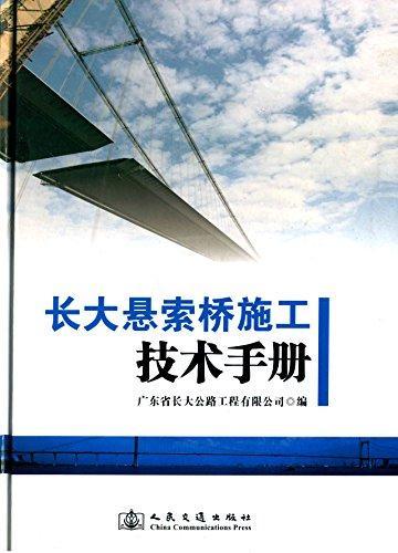 长大悬索桥施工技术手册