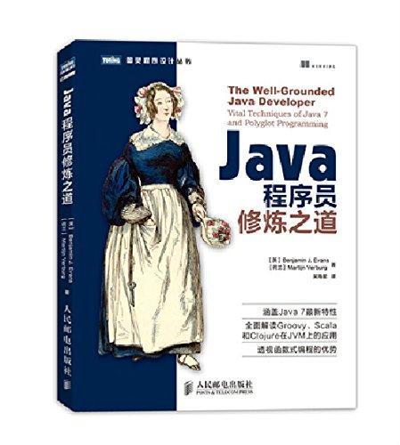 图灵程序设计丛书:Java程序员修炼之道