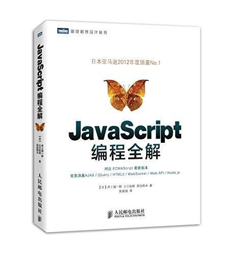 图灵程序设计丛书:JavaScript编程全解