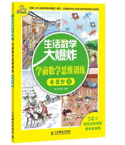 生活数学大爆炸:学前数学思维训练(上册)(4-5岁)