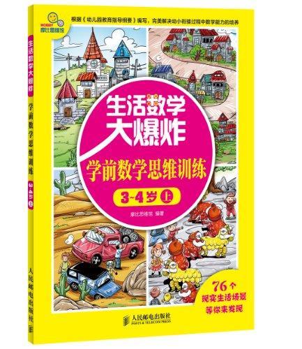 生活数学大爆炸:学前数学思维训练(上册)(3-4岁)
