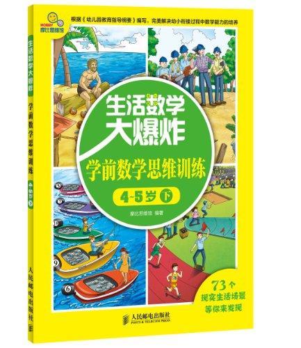 生活数学大爆炸:学前数学思维训练(下册)(4-5岁)