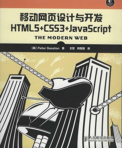 移动网页设计与开发:HTML5+CSS3+JavaScript