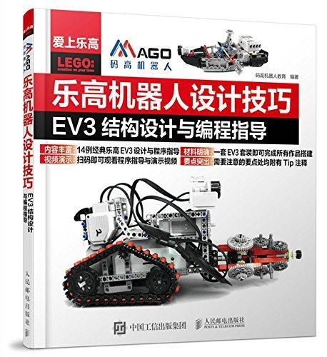乐高机器人设计技巧 EV3结构设计与编程指导