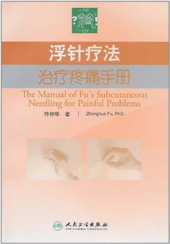 浮针疗法治疗疼痛手册
