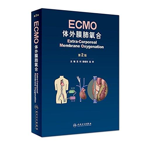 ECMO·体外膜肺氧合(第2版)