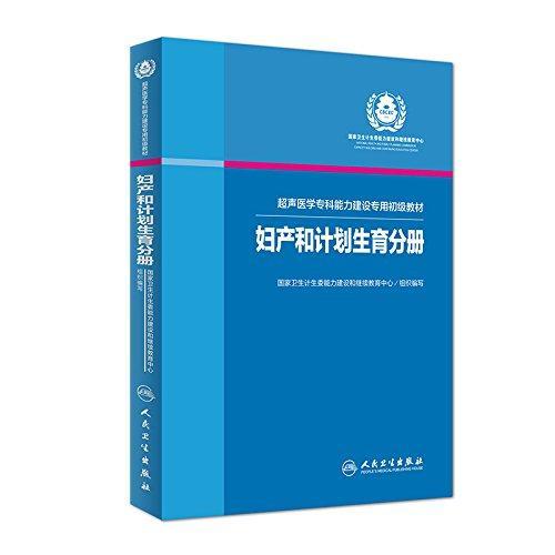 超声医学专科能力建设专用初级教材·妇产和计划生育分册