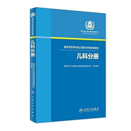 超声医学专科能力建设专用初级教材·儿科分册