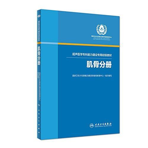 超声医学专科能力建设专用初级教材·肌骨分册
