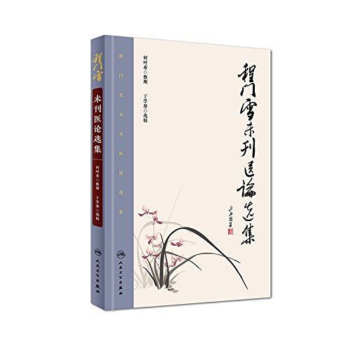 程门雪未刊医论选集