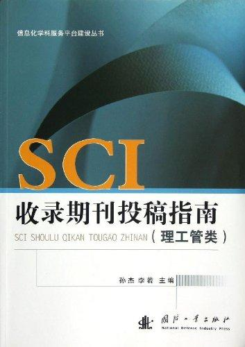 信息化学科服务平台建设丛书:SCI收录期刊投稿指南(理工管类)