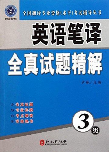 全国翻译专业资格水平考试辅导丛书?英语笔译全真试题精解(3级)