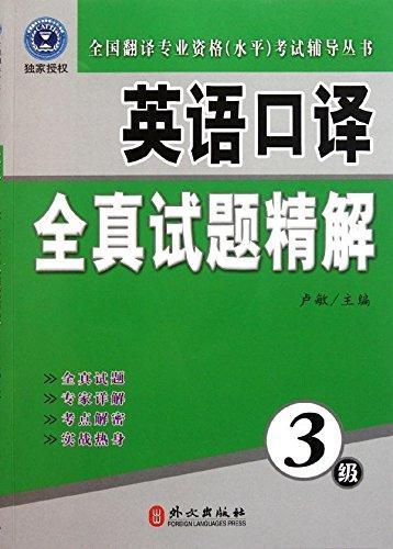 全国翻译专业资格水平考试辅导丛书?英语口译全真试题精解(3级)(附光盘1张)